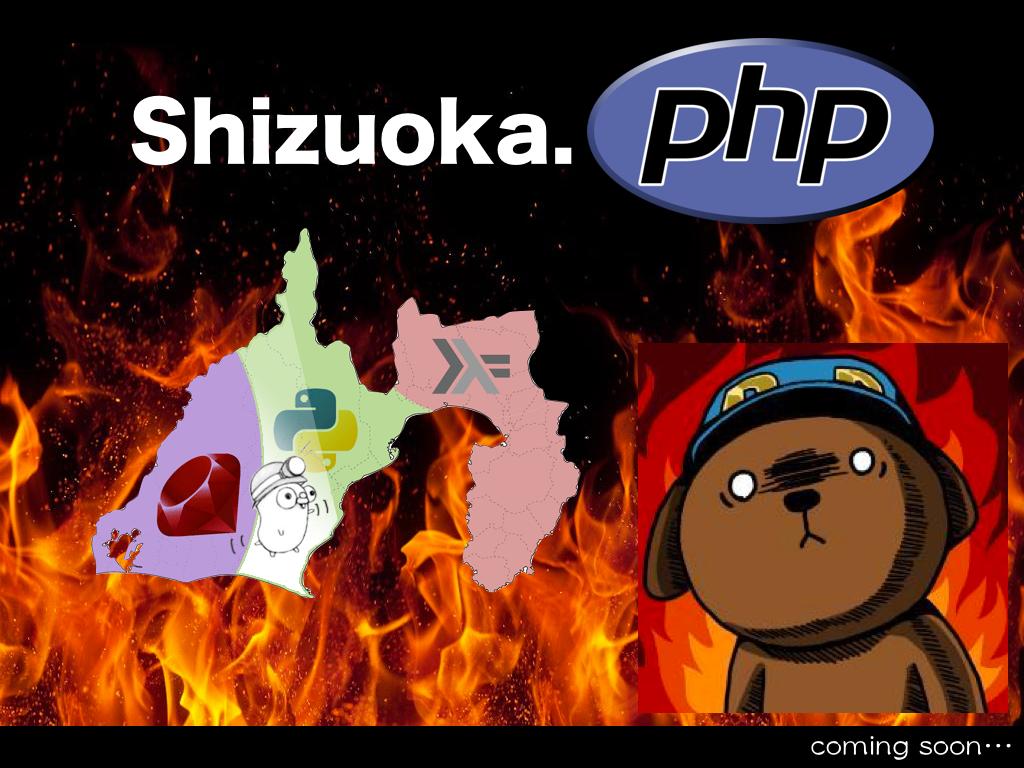 shizuoka.php